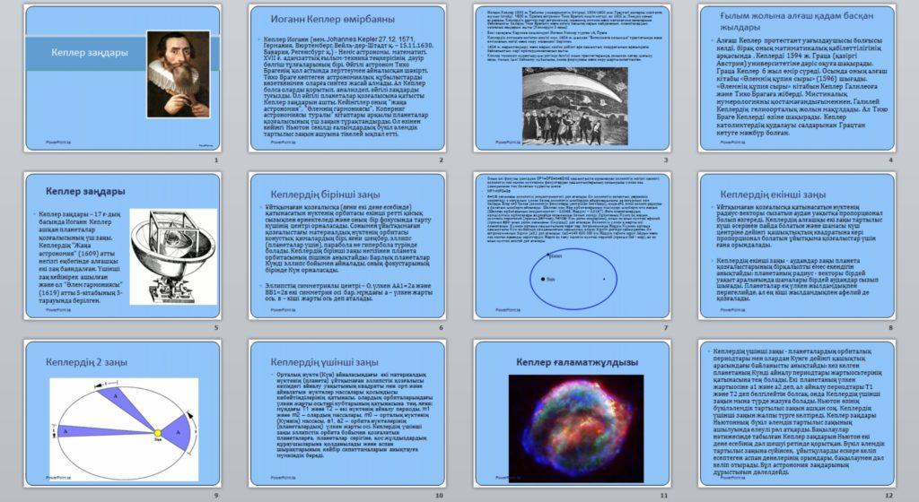 Скриншот презентация: Кеплер заңдары
