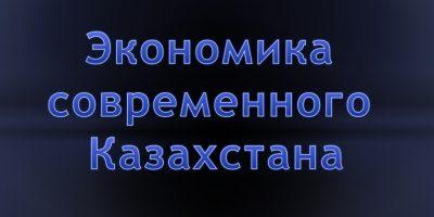 Экономика современного Казахстана скачать презентацию